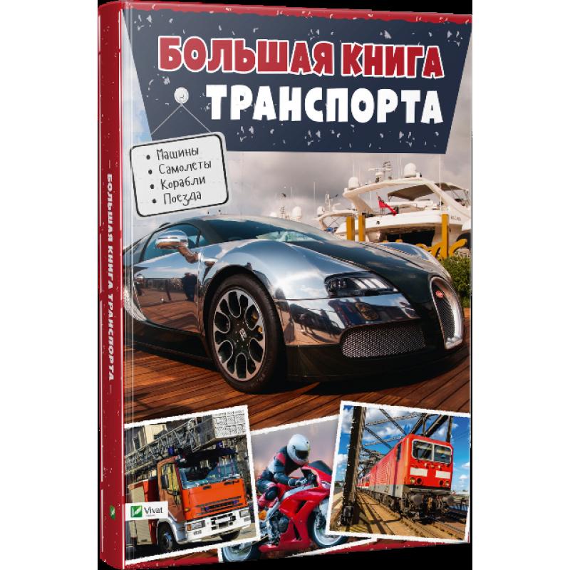 Большая книга транспорта Энциклопедия (рус)
