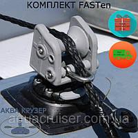 Комплект Fasten (ARp002)  Роликовый узел для якоря с набором для установки на надувную лодку пвх
