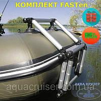 Комплект FASTen (FLp032) Лестница складная с набором для установки на надувную лодку пвх