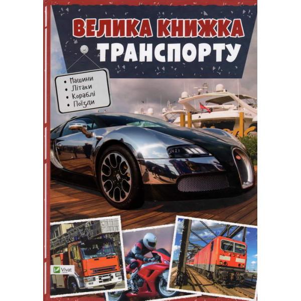 Велика книжка транспорту Енциклопедія(укр)