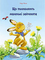 Книга для дітей Що полюбляють маленькі зайченята 2+, серія Акварель