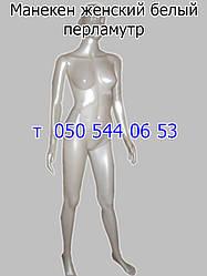 Манекен женский белый перламутр (на металлической подставке)