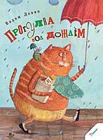 Прогулка под дождем 3+ Стихи детям