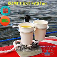 Комплект Fasten - Держатель стаканов с набором для установки на надувную лодку пвх, фото 1