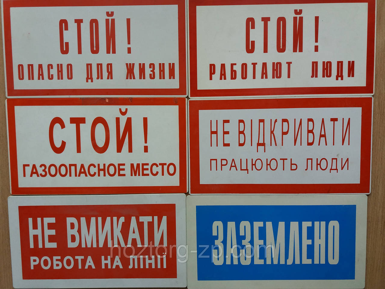 Таблички з техніки безпеки