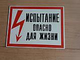 Таблички з техніки безпеки, фото 4