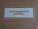 Таблички з техніки безпеки, фото 8