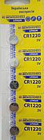 Батарейка Аско CR 1220 (5шт)