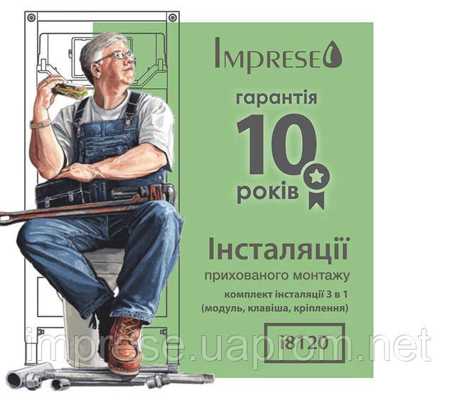 Комплекты инсталляции скрытого монтажа Imprese