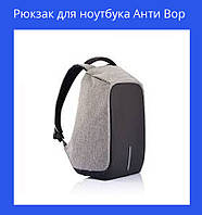 "Рюкзак для ноутбука XD Design Bobby Anti-Theft 15.6"" Grey!Акция"