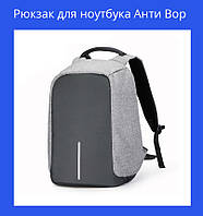 "Рюкзак для ноутбука XD Design Bobby Anti-Theft 15.6"" Grey!Опт"