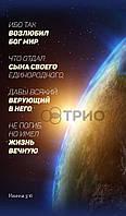 """Пленочный настенный обогреватель картина """"Земля (Иоанна 3:16)"""""""