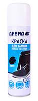 Краска для замши, нубука и велюра Дивидик 250 ml (цвет черный)