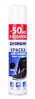 Краска для замши, нубука и велюра Дивидик 300 ml (цвет черный)