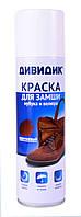 Краска для замши, нубука и велюра Дивидик 250 ml (цвет коричневый)