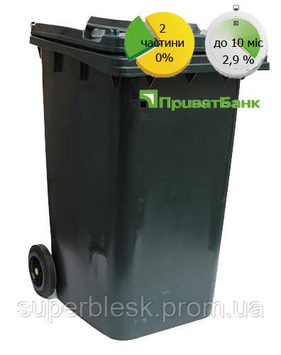 Бак для мусора пластиковый 240л. Антрацит.