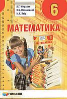 Підручник. Математика 6 клас. А.Г. Мерзляк, В.Б. Полонський,  М.С. Якір