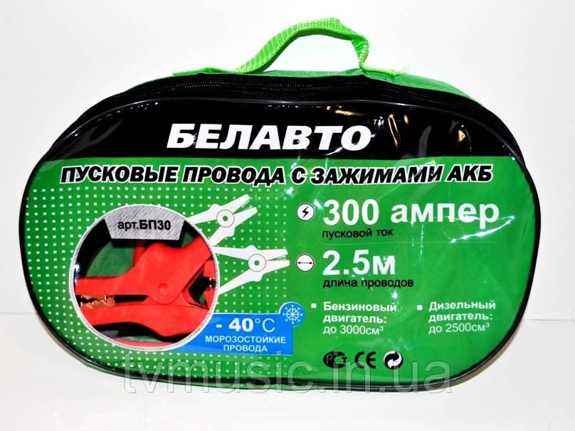 Пусковые провода Белавто БП30