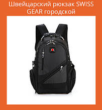 Швейцарский рюкзак SWISS GEAR городской влагостойкий
