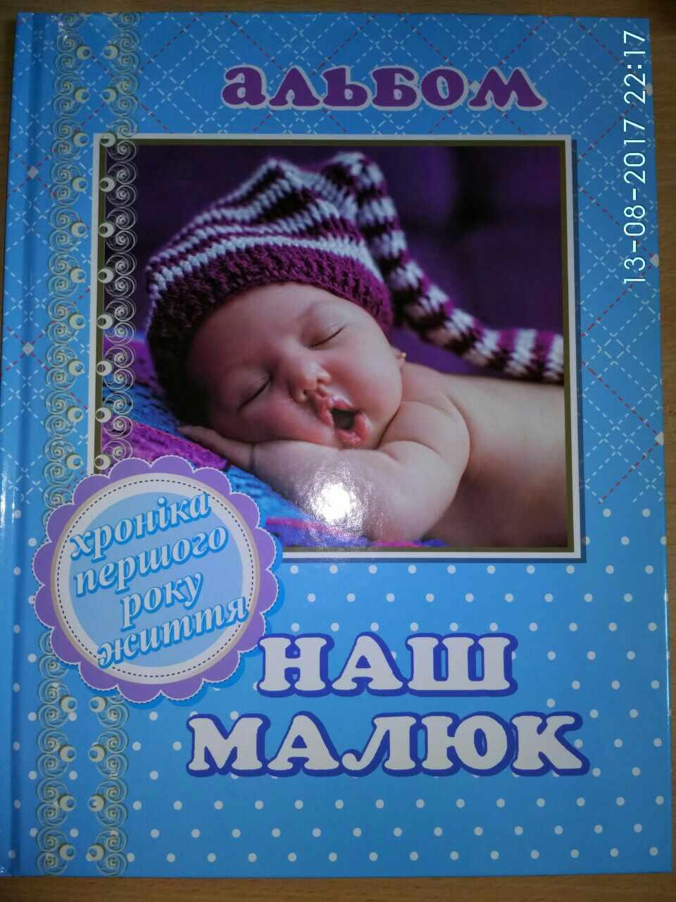 Детский фотоальбом Наш малыш с анкеткой на украинском языке для мальчика