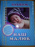 Детский фотоальбом Наш малыш с анкеткой на украинском языке для мальчика, фото 1