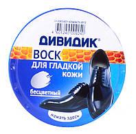 Воск для обуви из гладкой кожи Дивидик 50 ml (бесцветный)