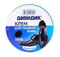 Крем классик для обуви из гладкой кожи Дивидик 50 ml (цвет чёрный)
