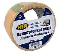 Двухсторонняя лента для ковровых покрытий НРХ 50 мм х 10 м