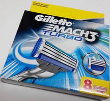 Gillette Mach 3 TURBO в упаковке 8 штук