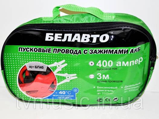 Пусковые провода Белавто БП40