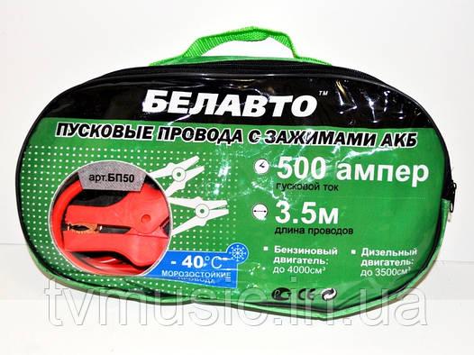Пусковые провода Белавто БП50