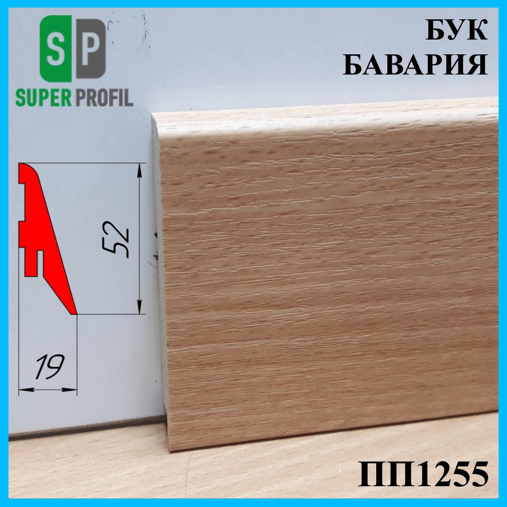 МДФ плинтус для пола, высотой 52 мм, 2,8 м Бук бавария