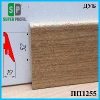 Плинтус классической формы из МДФ, высотой 52 мм, 2,8 м Дуб