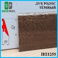 МДФ плинтус для квартиры, высотой 52 мм, 2,8 м Дуб родос тёмный