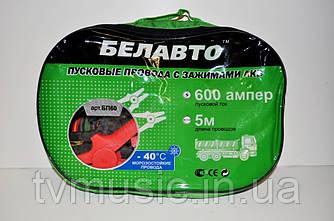 Пусковые провода Белавто БП60
