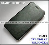 Противоударный чехол книжка Xiaomi Redmi 5A от Mofi Steel черный стальная обложка