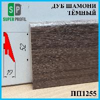 Узкий плинтус из МДФ, высотой 52 мм, 2,8 м Дуб шамони тёмный