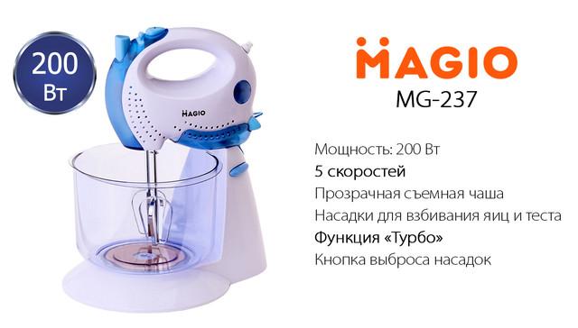 Миксер с чашей Magio MG-237
