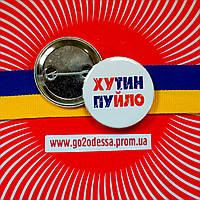 """Значок """"Путин хуйло"""" (43 мм), національна символіка, купить значки оптом, значки патриот, купить значок укр"""