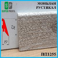 Качественный плинтус из МДФ, высотой 52 мм, 2,8 м Монблан рустикал
