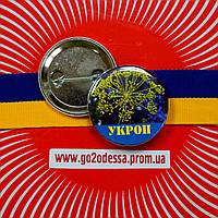 """Значок """"УКРОП"""" (43 мм), фото 1"""