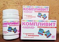 Компливит МАМА витамины и минералы для беременных и кормящих женщин, комплекс, 60 табл.