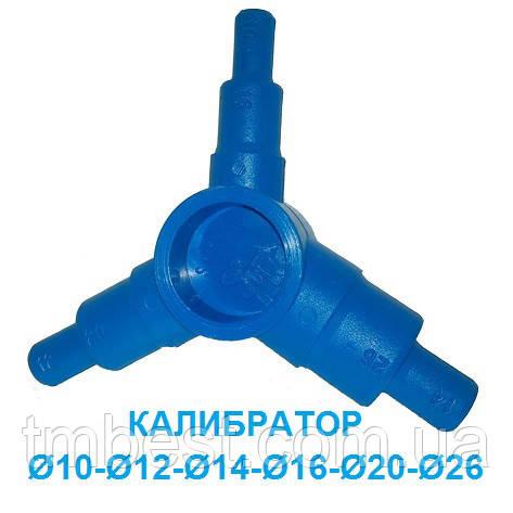 Калибратор (розвальцовка) 10-12-14-16-20-26 для металлопластиковых труб.