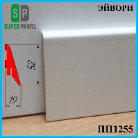 Бежевый плинтус из МДФ, высотой 52 мм, 2,8 м Эйвори