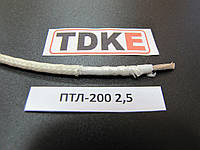 Провод ПТЛ-200 2.5