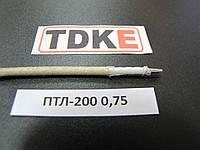 Провод ПТЛ-200 0.75