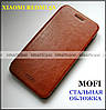 Коричневый чехол книжка Xiaomi Redmi 5A от Mofi Steel в эко коже PU