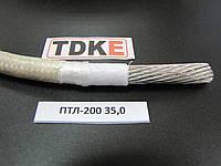 Провод ПТЛ-200 35.0