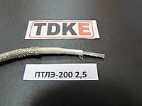 Провод ПТЛЭ - 200 2.5
