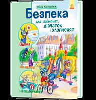 Книга Безпека для зайченят, дівчаток та хлопченят | Каспарова Юлія
